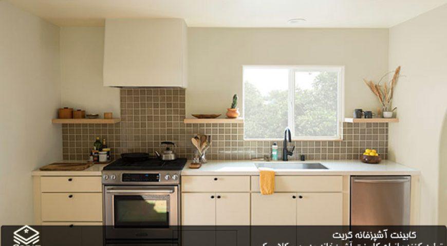 طراحی کابینت آشپزخانه و ۳ اصل اساسی آن